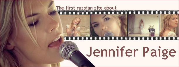 Jennifer Paige: первый русский сайт о Дженнифер Пейдж - альбомы в mp3, тексты песен, фотографии, биография, статьи, фанклуб, различная информация и многое другое